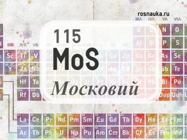 Московий