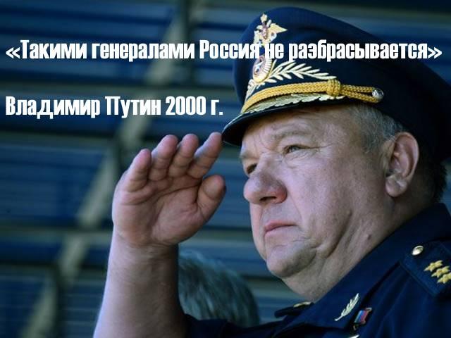 Такими генералами Россия не разбрасывается